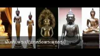 getlinkyoutube.com-ฝันเห็นพระปฏิมาหรือพระพุทธรูป หมายถึงอะไร (เลขเด็ด)
