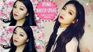 Hyuna 김현아 Makeup Update 메이크업 업데이트