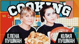 getlinkyoutube.com-Cooking || Поменялись с мамой местами 😊 КОНКУРС НА ТЕЛЕФОН