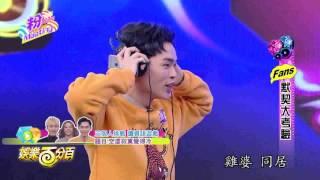 getlinkyoutube.com-娛樂百分百2017.02.17(五) 三個人粉meeting