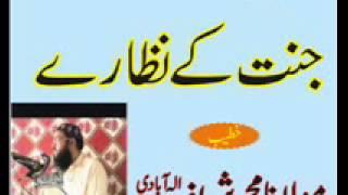 getlinkyoutube.com-Mulana Muhammad sharif elahabadi