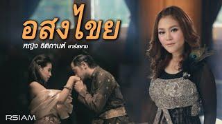 getlinkyoutube.com-อสงไขย : หญิง ธิติกานต์ อาร์สยาม [Official MV]