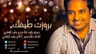 getlinkyoutube.com-راشد الماجد و وليد الشامي - بروزت طيفك (النسخة الأصلية) | 2014