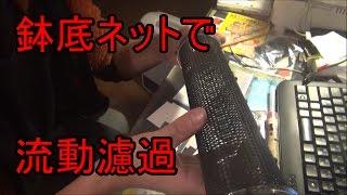 getlinkyoutube.com-【水槽57】90cm規格水槽 Part7(鉢底式流動濾過筒)【もりぞう】 fluid filtration in a tube made by pot-bottom-net