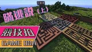 【Minecraft】 競技拍 Game 08A - 瞞逃說(上) - 隊制捉迷藏戰