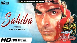 SAHIBA (FULL MOVIE) - SHAN & REEMA - OFFICIAL PAKISTANI MOVIE width=