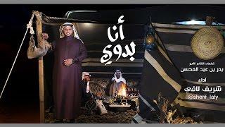 انا بدوي  | شريف لافي 2016  - مؤثرات