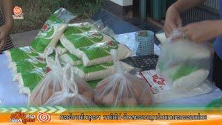 getlinkyoutube.com-การค้าภายในอุดรฯ ขายไข่ไก่-ข้าวสารราคาถูกช่วยเกษตรกรรายย่อย