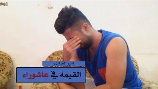 getlinkyoutube.com-امير العبادي #البيت العراقي والقيمه في عاشور (صرنا مدافع)