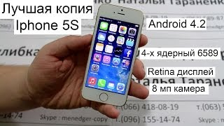 getlinkyoutube.com-Лучшая копия в мире Iphone 5S 4 ядра ,Android 4.2, 2 гб ОЗУ