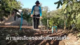 getlinkyoutube.com-เครื่องมือพรวนดินในแปลงปลูกพืชเก่า