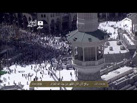 Makkah Adhan Al-Duhur 22nd March 2014