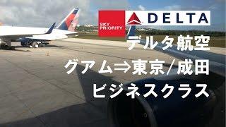 getlinkyoutube.com-【機窓・機内食・機内アナウンス】 ビジネスクラス‐デルタ航空 Delta Air Lines グアム(GUM)⇒東京/成田(NRT) Boeing757-200