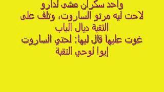 getlinkyoutube.com-الموت ديال الضحك مع نكت مغربية محترمة و نقية