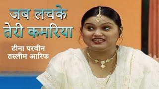 getlinkyoutube.com-Sawal Jawab Qawwali 2016 | Jab Lachke Teri Kamariya | Teena Parveen,Tasleem Aarif | Bhojpuri Qawwali