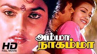 getlinkyoutube.com-Tamil Full Movie | Amma Nagamma | Full HD Movie | Ft. Nirosha, Karan