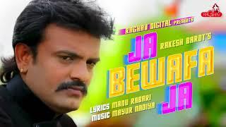 Rakesh Barot   Ja Bewafa Ja   New Gujarati Song 2018   Raghav Digital  1080 X 1920