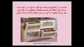 getlinkyoutube.com-أسرار ترتيب المطبخ الصغير وديكور المطبخ الضيق بالصور-جبنا التايهة