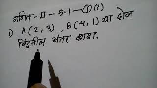 गणित 2-5.1(1) i निर्देशक भूमिती. Co ordinate Geometry find the distance In Marathi