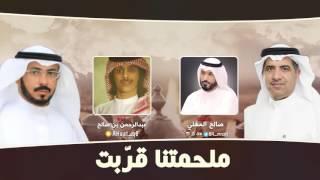 getlinkyoutube.com-شيله ملحمتنا قربت   كلمات صالح المهلي   اداء عبدالرحمن بن صالح