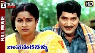 getlinkyoutube.com-Bava Maradallu Telugu Full Movie | Sobhan Babu | Radhika | Suhasini Maniratnam | Kodandarami Reddy