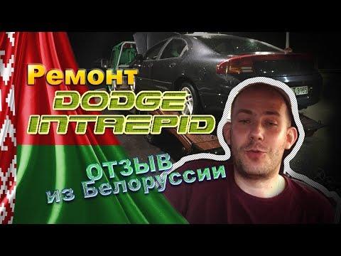 Ремонт двигателя Додж Интрепид в Белоруссии.
