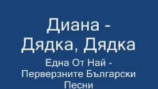 getlinkyoutube.com-Mnogo Perverzna Bylgarska Narodna Pesen ( Mnogo Smiah ....avi