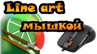 getlinkyoutube.com-Урок Easy Paint Tool SAI - делаем контур МЫШКОЙ