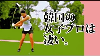 getlinkyoutube.com-韓国の女子プロのスイングは素晴らしい。名前不明