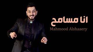 Mahmoud Al Shaaeri - Ana Msame7 | محمود الشاعري - انا مسامح