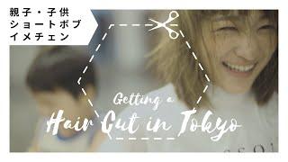 getlinkyoutube.com-[美容室動画ASSORT] the cut vol.8