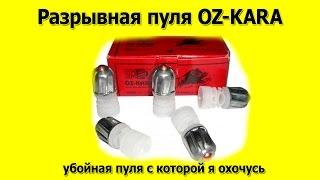 getlinkyoutube.com-Пуля OZKARA