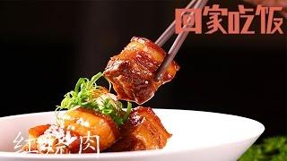 getlinkyoutube.com-由厨娘栗坤教你如何做红烧肉【回家吃饭  20160208】