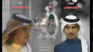 getlinkyoutube.com-ياحمدان - ابراهيم آل مردف.wmv