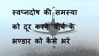 getlinkyoutube.com-स्वप्नदोष की समस्या को दूर करने  के लिए घरेलू उपचार | Swapandosh rokne ke upay Aur ilaj in Hindi