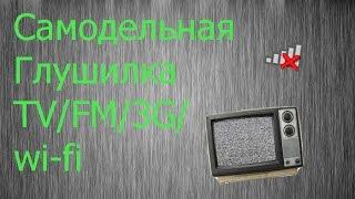 getlinkyoutube.com-Самодельная глушилка TV/FM/Wi-Fi/3G тетрафаст