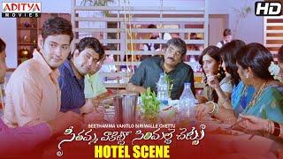 getlinkyoutube.com-SVSC Movie || Mahesh Babu With Samantha Family in Hotel Scene