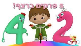 getlinkyoutube.com-פרקים ברצף צ'ארלי והמספרים - חדש!