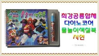 getlinkyoutube.com-다이노코어  물놀이 색칠북 장난감 시현동영상(Dinocore water coloring book)