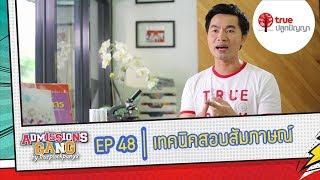 AdGang61 : EP48 เทคนิคสอบสัมภาษณ์
