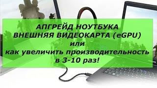 getlinkyoutube.com-Апгрейд ноутбука. Внешняя видеокарта (eGPU) или как увеличить производительность в 3-10 раз!