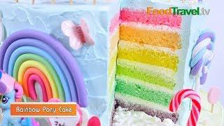 getlinkyoutube.com-เค้กโพนี่สายรุ้ง - เค้กสายรุ้ง Rainbow Pony Cake