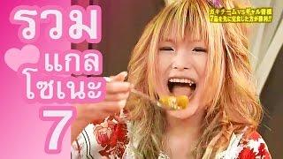 getlinkyoutube.com-รวม แกลโซเนะ♥ ตอนกิน 7
