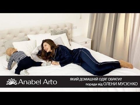 Какую домашнюю одежду выбрать? | Алена Мусиенко & Anabel Arto