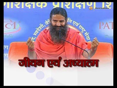 Jeevan & Adhyatm: Swami Ramdev | 26 April 2017 (Part 1)