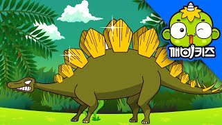 getlinkyoutube.com-깨비키즈 공룡송 #15 - 공룡피부송|공룡노래 공룡동요| [깨비키즈 KEBIKIDS]
