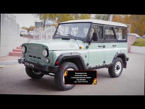 Расширители колесных арок с молдингами на двери УАЗ 469 (russ-artel.ru)