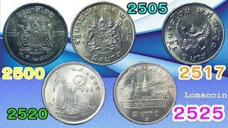 getlinkyoutube.com-เหรียญ 1 บาท ร.9 รุ่นเก่าหายาก พ.ศ.2500 2505 2517 2520 2525 นำเสนอแบบโชว์เหรียญจริง