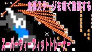 getlinkyoutube.com-【スーパーマリオメーカー】鬼畜ステージを軽く攻略するスーパーウィーフィットトレーナー べるくら実況5