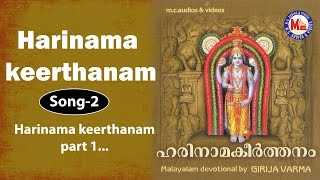 getlinkyoutube.com-Harinama keerthanam (Part-1) - Harinama keerthanam